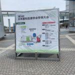 日本緩和医療学会学術大会